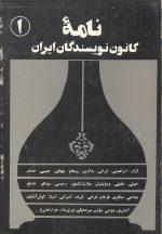 نامه کانون نویسندگان ایران (1)