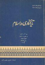 تاریخنگاری در اسلام (مجموعه مقالات)