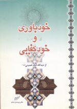 خودباوری و خودکفایی از دیدگاه امام خمینی (س) - تبیان آثار موضوعی (دفتر بیست و ششم)