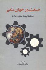 صنعت در جهان متغیر(مطالعه توسعه صنعتی جهان)
