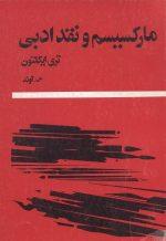 مارکسیسم و نقد ادبی