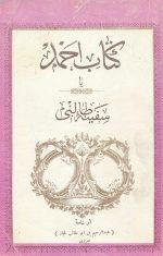 سفینه طالبی (کتاب احمد)