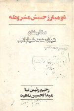 دو مبارز جنبش مشروطه (ستارخان - شیخ محمد خیابانی)