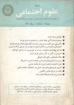 نامه علوم اجتماعی (دوره دوم شماره 1- 3)