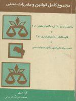مجموعه کامل قوانین و مقررات مدنی