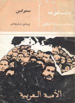 ملت عرب (ناسیونالیسم و مبارزه طبقاتی)