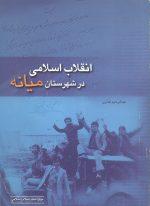 انقلاب اسلامی در شهرستان میانه