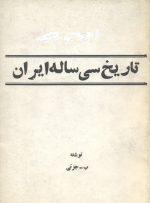 تاریخ سی ساله ایران