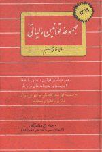 مجموعه قوانین مالیاتی (مالیاتهای مستقیم) 1369
