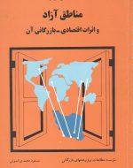 مطالعه ای درباره مناطق آزاد و اثرات اقتصادی - بازرگانی آن