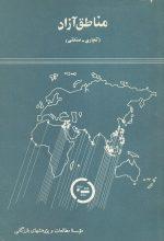مناطق آزاد (تجاری - صنعتی)