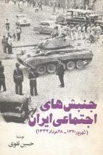 جنبش های اجتماعی ایران (شهریور 1320- 28 مرداد 1332)