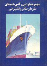 مجموعه قوانین و آئین نامه های سازمان بنادرو کشتیرانی