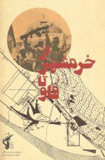 از خرمشهر تا فاو (تحلیل نظامی، سیاسی از سیر چهار سال جنگ)