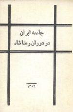 جامعه ایران در دوران رضا شاه