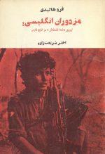 مزدوران انگلیسی: نیروی (ضد اغتشاش) در خلیج فارس
