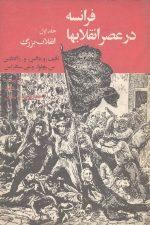 فرانسه در عصر انقلابها (جلد اول) (انقلاب بزرگ)