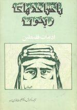 با شاخه های زیتون (ادبیات فلسطین)